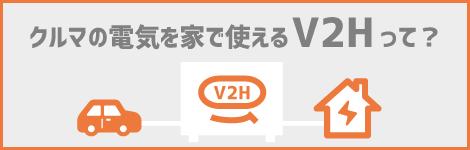 V2H イメージ